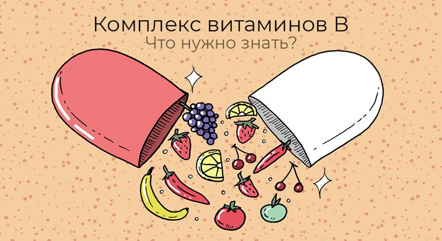 Комплексы витаминов B