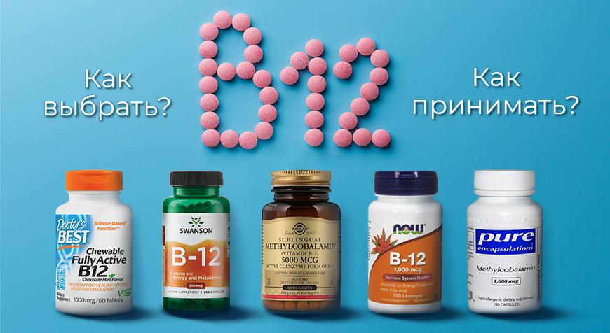 Витамин B12, как выбрать, как принимать?