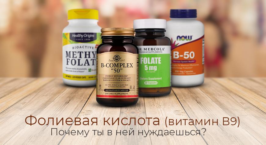 Фолиевая кислота, витамин B9, зачем нужен, как принимать