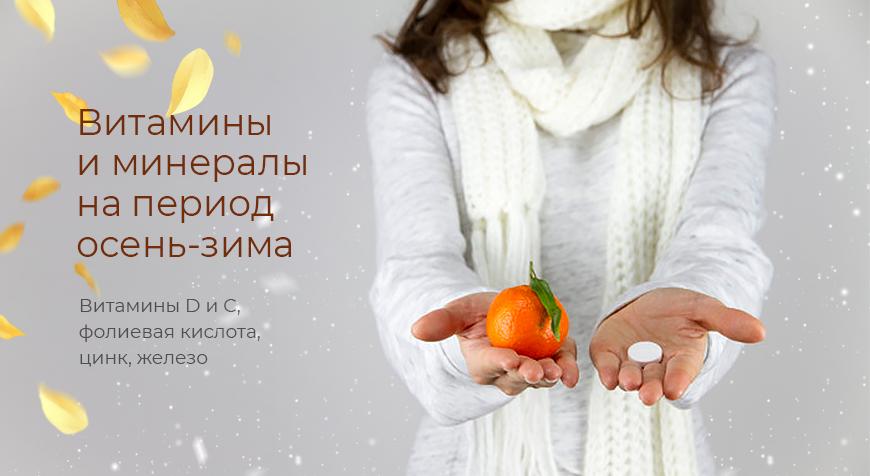Витамины и минералы на период осень-зима!