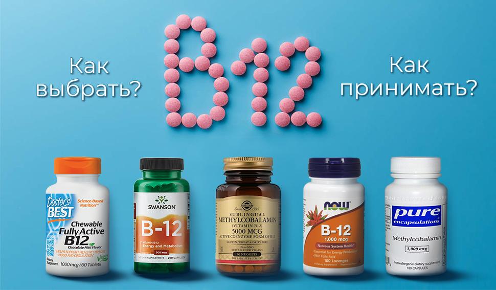 Как выбрать лучший и как принимать витамин B12?