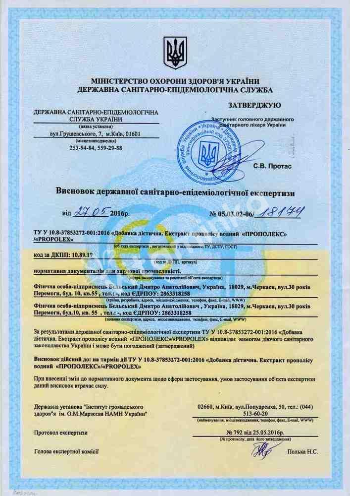 Сертификат СЭС на водный экстракт прополиса, Propolex